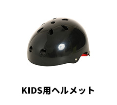KIDSヘルメット